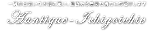 antique-ichigoichie
